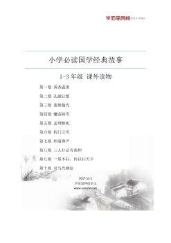 【國學故事】小學必讀國學經典故事電子書