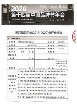 1_阿里巴巴中国品牌节申报表电子杂志