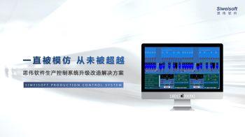 混凝土搅拌站生产控制系统-思伟软件TGL一机双控系统