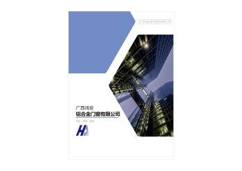 广西鸿安铝合金门窗电子画册