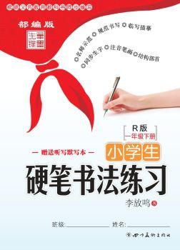 筆墨先鋒 20春 部編版 小學生硬筆書法練習寫字一年級下冊 紅領巾系列(贈送聽寫默寫本),在線數字出版平臺