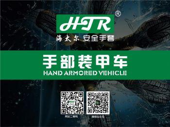 海太尔—手部装甲车电子宣传册