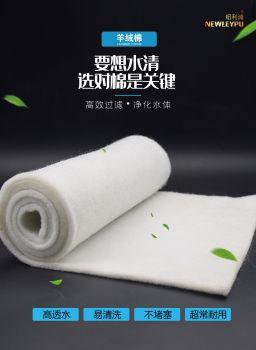 【纽利浦】过滤棉系列 电子书制作平台