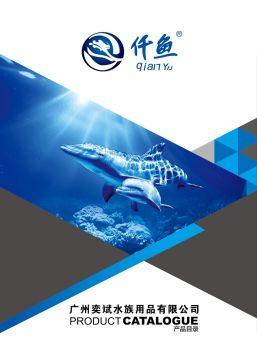 仟鱼水族用品产品手册