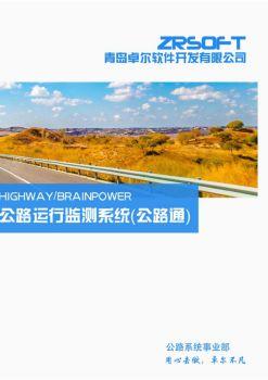 公路宣传册