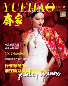粤豪《齐家》杂志17期,在线电子书,电子刊,数字杂志