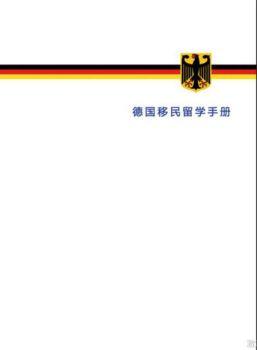 德国渠道移民手册