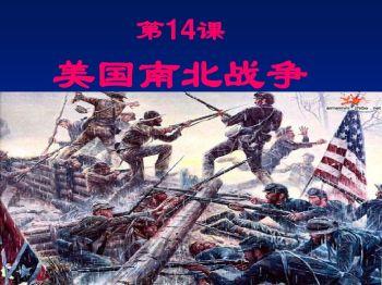 《美国南北战争》课件电子画册