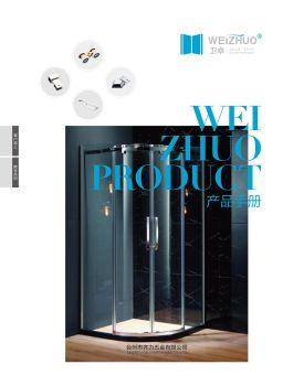 齐力五金产品手册 电子杂志制作软件