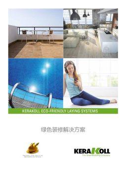 绿色装修解决方案(中文)电子刊物
