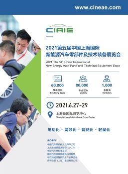2021上海新能源汽车展/汽车零部件展/新能源技术装备展电子刊物
