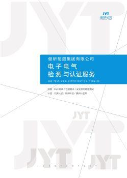 健研检测集团电子电气检测中心电子画册