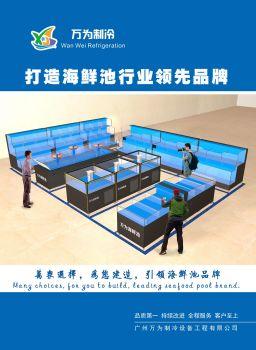 广州万为制冷海鲜池产品画册2020年