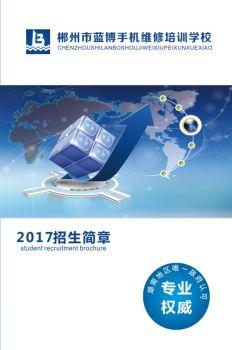 郴州蓝博手机维修培训学校电子宣传册