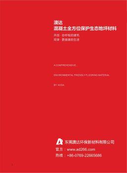 水泥地面防护材料供应商-澳达电子画册