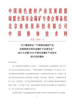 【江苏昆山】2016中国非金属矿产业技术研讨会暨交易博览会