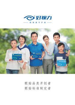 企業宣傳手冊(最新版)