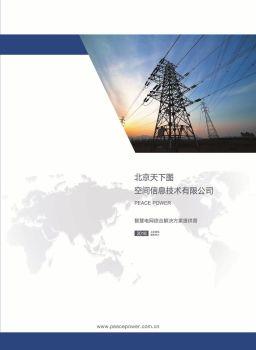 北京天下图空间信息技术有限公司电子画册