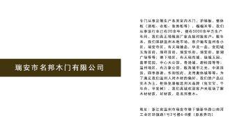 瑞安市名邦木门有限公司电子画册