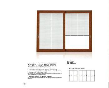 新星阳光门窗-广东佛山新星阳光门窗有限公司(手机:13536637010)电子画册