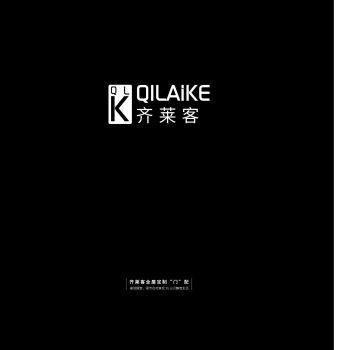 """广东佛山齐莱客全屋定制""""门""""配-手机:18924541889(联系人:齐有发)电子画册"""