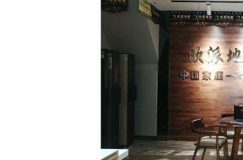 上饶墙布-上饶织女星墙布窗帘欧派地板营销中心(手机:15779929955  联系人:高金福) 上饶织女星墙布窗帘欧派地板营销中心电子画册