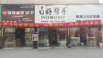上饶厨卫-上饶马可波罗厨卫电器营销中心(手机:13517032335)宣传画册