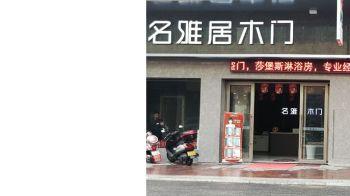 上饶名雅居木门诺菲特门窗营销中心(手机13979355678联系人:余良波)电子画册