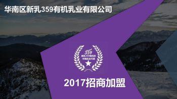 华南区新乳359有机乳液有限公司2017招商加盟电子画册