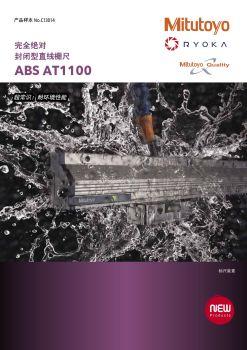 ABS AT1100 完全绝对封闭性直线栅尺电子画册