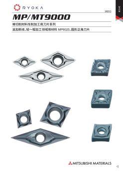 MP MT9000圆形正角刀片电子画册