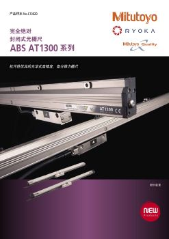 ABS AT1300系列 完全绝对封闭式光栅尺电子书