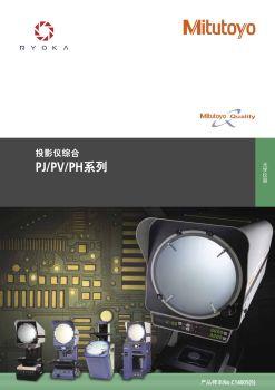 PJ PV PH系列 投影仪综合电子书