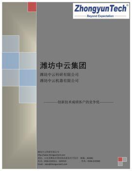 中云科研&中云機器宣傳圖片封面電子書