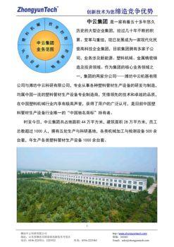 中云科研&中云機器宣傳圖片電子刊物