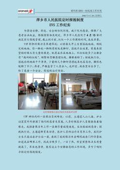 萍乡市人民医院定时探视执行后EVS工作纪实电子杂志