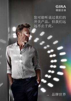 Gira2020最新品牌宣传手册