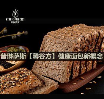 普琳萨斯【馨谷方】之健康面包系列 电子杂志制作平台
