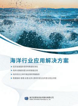 海洋行业应用解决方案宣传画册