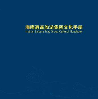 企业文化手册zhuan