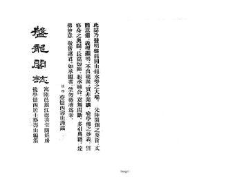 盘龙阁书籍版宣传画册