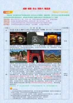 峨眉乐山臻品双卧六宣传画册