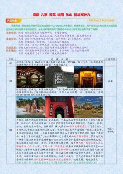 九黄峨乐精品双卧九宣传画册