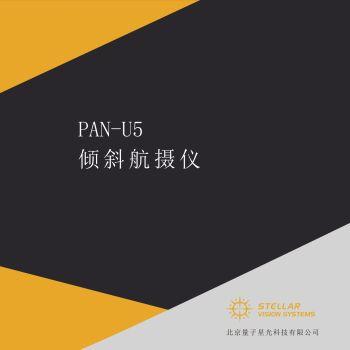 PAN-U5傾斜航攝儀,FLASH/HTML5電子雜志閱讀發布