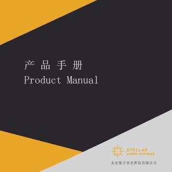 公司产品系列介绍