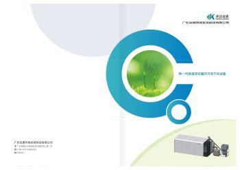 吉康环境系统科技 - 新一代低温闭式循环污泥干化设备电子画册