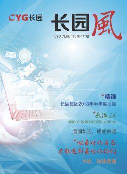 长园175期-177期 电子杂志制作平台