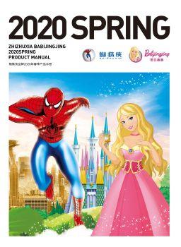 蜘蛛俠2020春季產品畫冊,多媒體畫冊,刊物閱讀發布