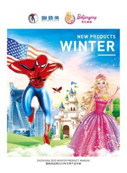 蜘蛛俠2019年冬季產品畫冊,多媒體畫冊,刊物閱讀發布