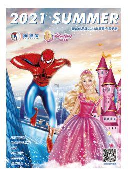 蜘蛛侠2021夏季产品画册